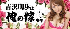 吉沢明歩無料動画
